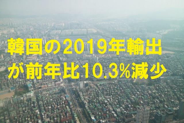 韓国の2019年輸出が前年比10.3%減少
