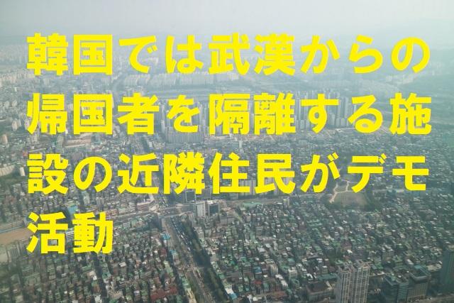 韓国では武漢からの帰国者を隔離する施設の近隣住民がデモ活動