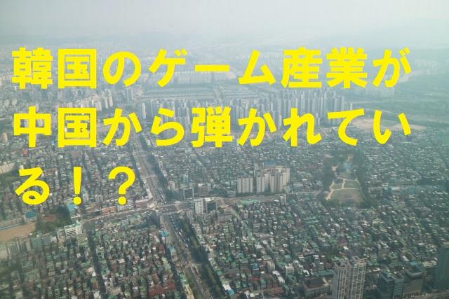 韓国のゲーム産業が中国から弾かれている!?