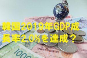 韓国2019年GDP成長率2.0%を達成!