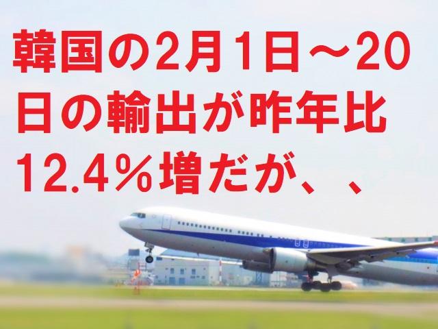 韓国の2月1日~20日の輸出が昨年比12.4%増だが、、