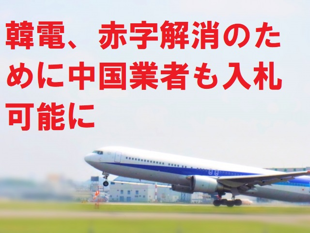 韓電、赤字解消のために中国業者も入札可能に