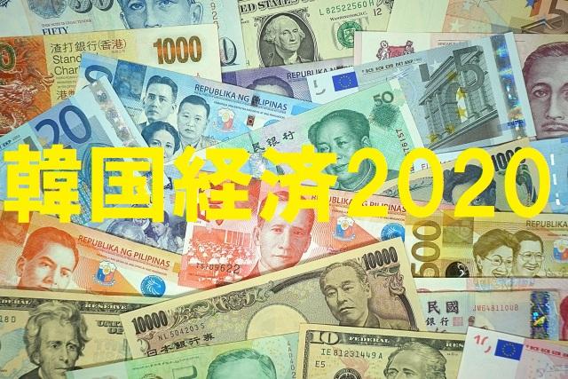 韓国経済2020