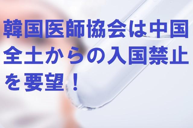 韓国医師協会は中国全土からの入国禁止を要望!