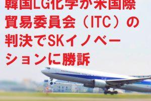 韓国LG化学が米国際貿易委員会(ITC)の判決でSKイノベーションに勝訴