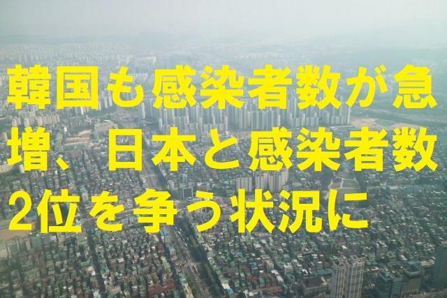 韓国も感染者数が急増、日本と感染者数2位を争う状況に