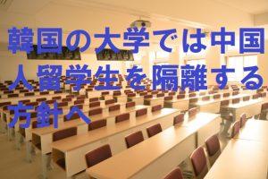 韓国の大学では中国人留学生を隔離する方針へ