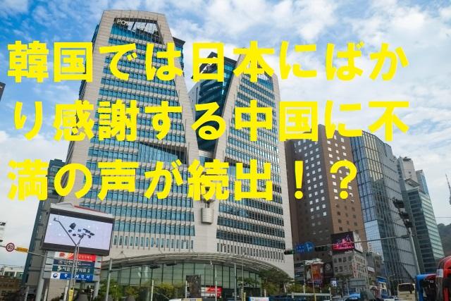 韓国では日本にばかり感謝する中国に不満の声が続出!?