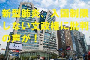 【韓国の反応】新型肺炎、入国制限しない文政権に批判の声が!