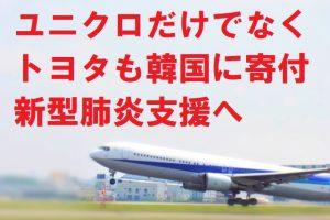ユニクロだけでなくトヨタも韓国に寄付新型肺炎支援へ