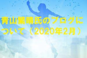 青山繁晴氏のブログについて(2020年2月)
