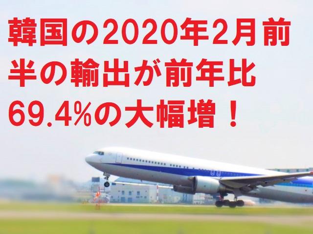 韓国の2020年2月前半の輸出が前年比69.4%の大幅増!