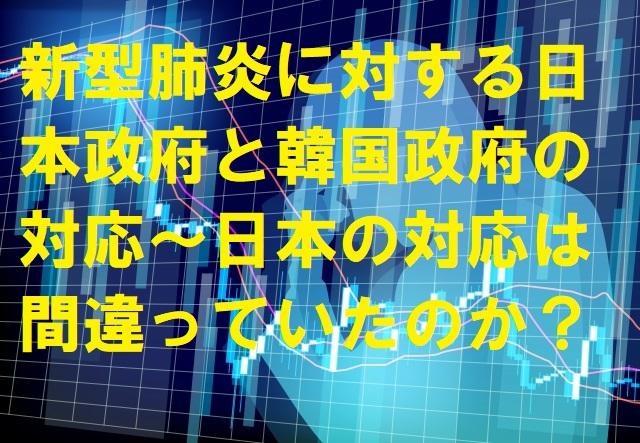 新型肺炎に対する日本政府と韓国政府の対応~日本の対応は間違っていたのか?