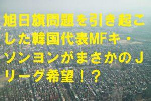 旭日旗問題を引き起こした韓国代表MFキ・ソンヨンがまさかのJリーグ希望!?