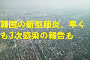 韓国の新型肺炎、早くも3次感染の報告も
