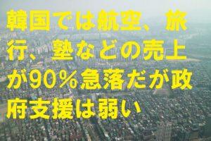 韓国では航空、旅行、塾などの売上が90%急落だが政府支援は弱い