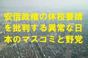 安倍政権の休校要請を批判する異常な日本のマスコミと野党