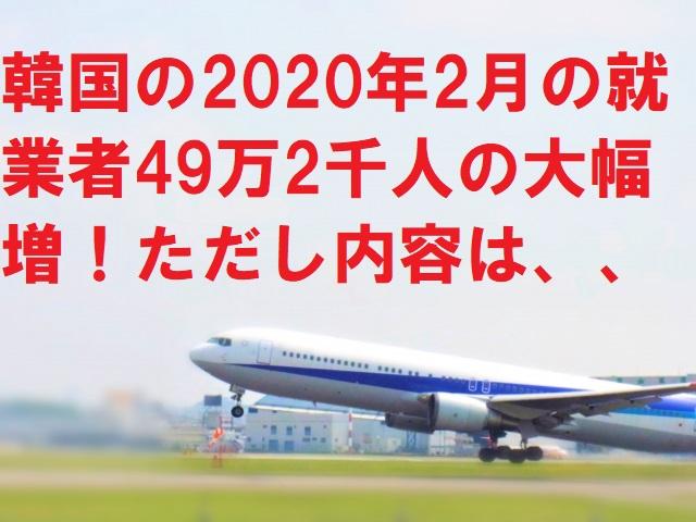 韓国の2020年2月の就業者49万2千人の大幅増!ただし内容は、、