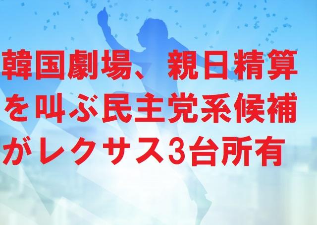 韓国劇場、親日精算を叫ぶ民主党系候補がレクサス3台所有
