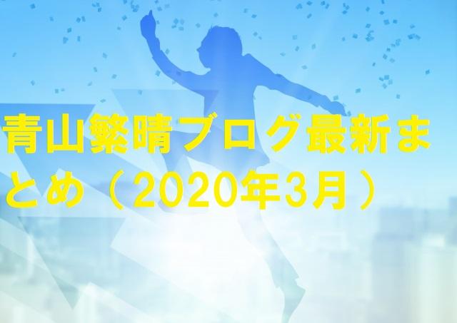 青山繁晴ブログ最新まとめ(2020年3月)