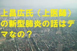 上昌広氏(上医師)の新型肺炎の話はデマなの?