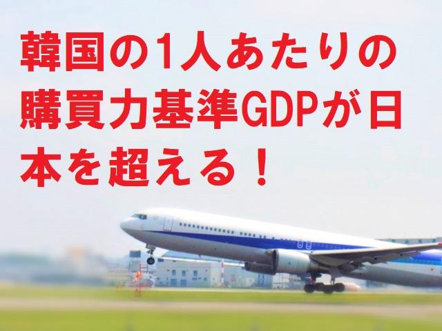 韓国の1人あたりの購買力基準GDPが日本を超える!