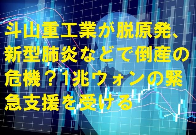 斗山重工業が脱原発、新型肺炎などで倒産の危機?1兆ウォンの緊急支援を受ける