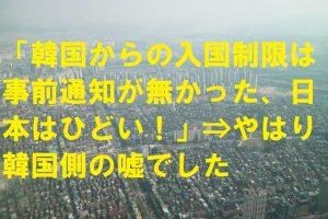 「韓国からの入国制限は事前通知が無かった、日本はひどい!」⇒やはり韓国側の嘘でした