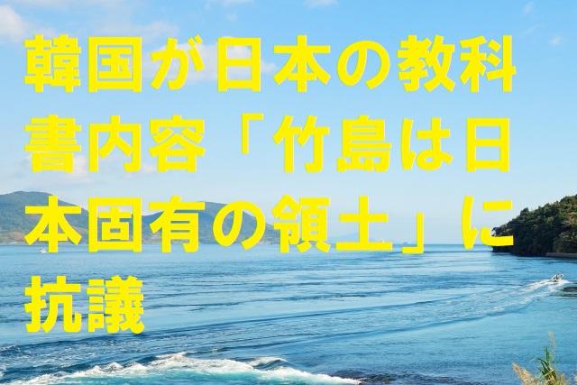 韓国が日本の教科書内容「竹島は日本固有の領土」に抗議