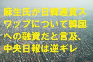 麻生氏が日韓通貨スワップについて韓国への融資だと言及、中央日報は逆ギレ