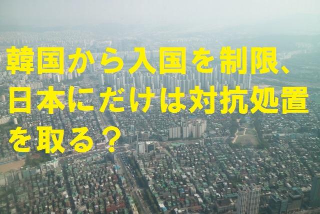 韓国から入国を制限、日本にだけは対抗処置を取る?