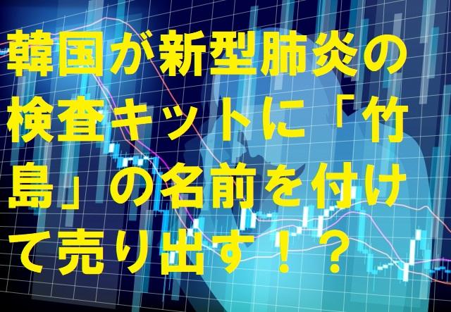 韓国が新型肺炎の検査キットに「竹島」の名前を付けて売り出す!?
