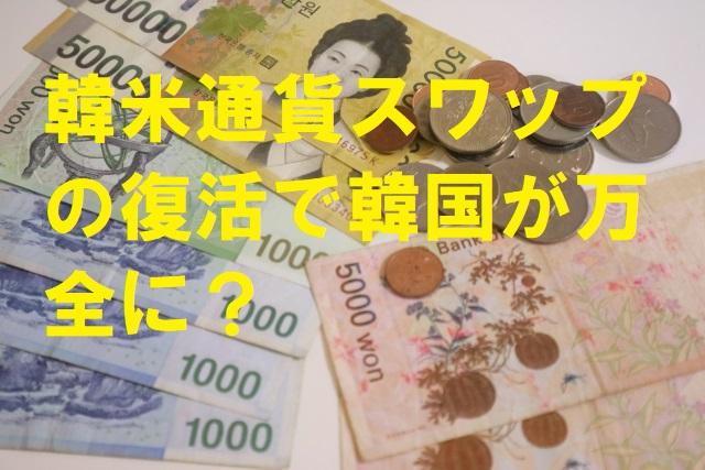 韓米通貨スワップの復活で韓国が万全に??