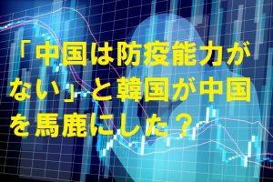 「中国は防疫能力がない」と韓国が中国を馬鹿にした?