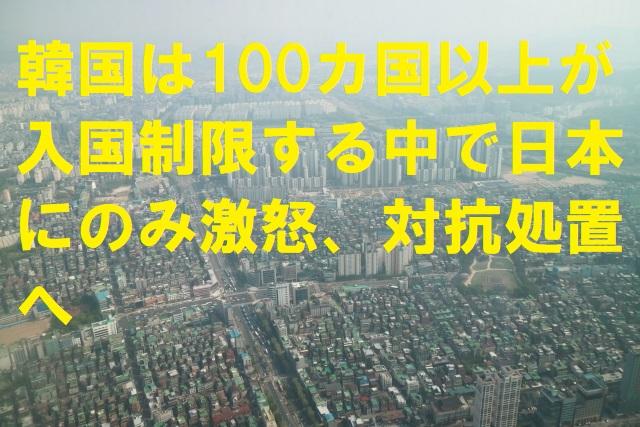 韓国は100カ国以上が入国制限する中で日本にのみ激怒、対抗処置へ