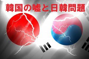 韓国の嘘と日韓問題