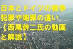日本とドイツの戦争犯罪や謝罪の違い 【西尾幹二氏の動画と解説】