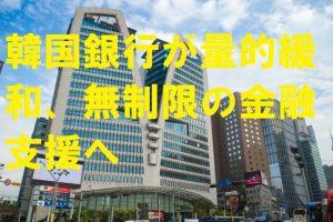 韓国銀行が量的緩和、無制限の金融支援へ