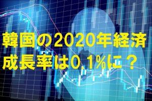 韓国の2020年経済成長率は0.1%に?