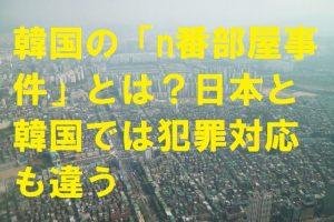 韓国の「n番部屋事件」とは?日本と韓国では犯罪対応も違う