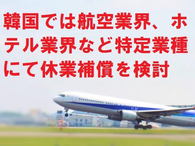 韓国では航空業界、ホテル業界など特定業種にて休業補償を検討