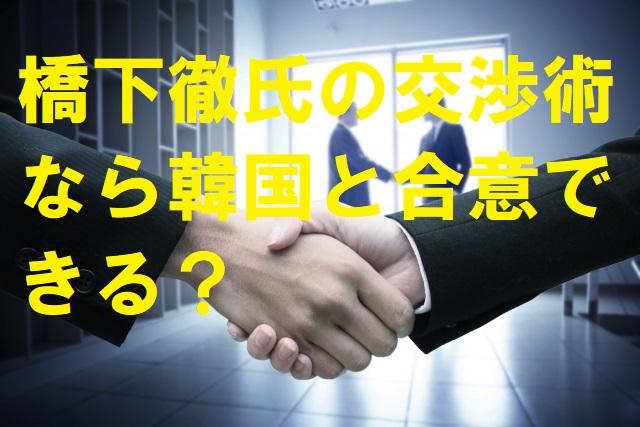 橋下徹氏の交渉術なら韓国と合意できる?