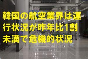 韓国の航空業界は運行状況が昨年比1割未満で危機的状況