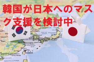 韓国が日本にマスクを送ることを検討中
