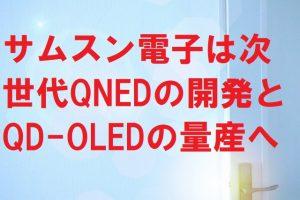 サムスン電子は次世代QNEDの開発とQD-OLEDの量産へ