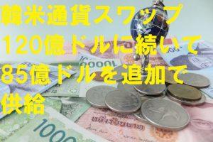 韓米通貨スワップ120億ドルに続いて85億ドルを追加で供給