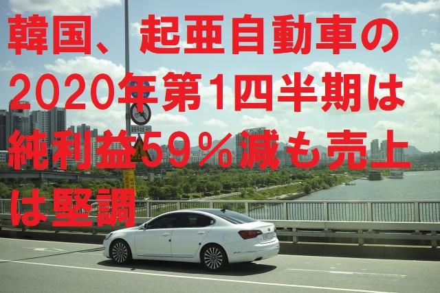 韓国、起亜自動車の2020年第1四半期は純利益59%減も売上は堅調