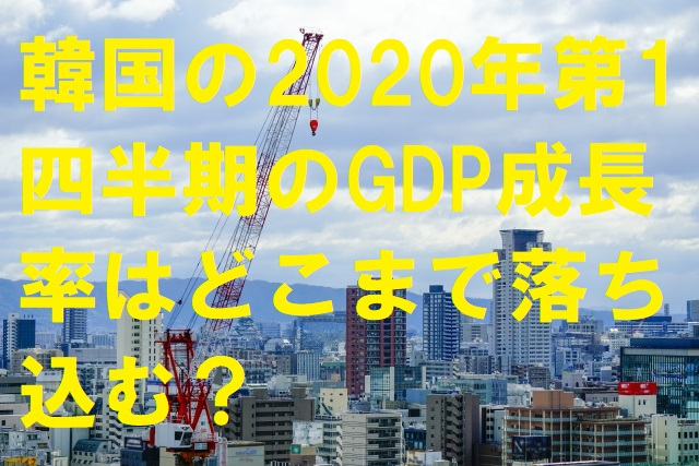 韓国の2020年第1四半期のGDP成長率はどこまで落ち込む?