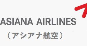 アシアナ航空のロゴ