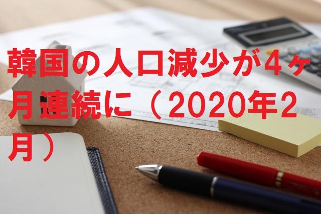 韓国の人口減少が4ヶ月連続に(2020年2月)